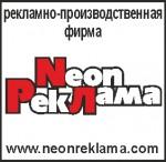 НеонРеклама