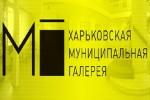 Харьковская муниципальная галерея
