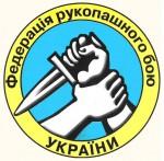 Харьковская областная федерация рукопашного боя