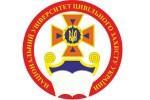Национальный университет гражданской защиты Украины