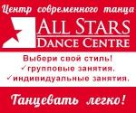 Школа современного танца AllStars DC