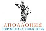 """Стоматологическая клиника """"Аполлония современная стоматология"""""""