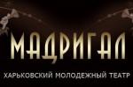 Харьковский молодежный театр «Мадригал»