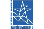 АК «Харьковоблэнерго»