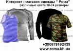 Интернет-магазин одежды «Рома»