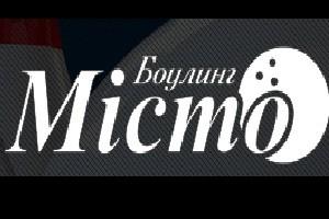 Боулинг-клуб «Місто»