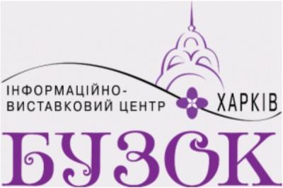 Информационно-выставочный центр «Бузок»