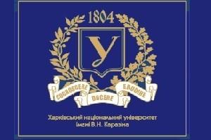Харьковский национальный университет им. В. Н. Каразина
