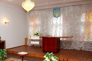 ЗАГС Киевского района