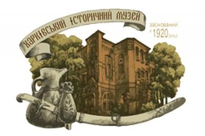 Харьковский исторический музей им. Н. Ф. Сумцова