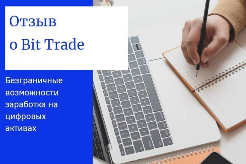 Отзыв о Bit Trade. Безграничные возможности заработка на цифровых активах