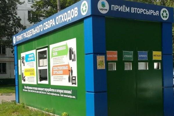 В Харькове открыли стационарные пункты приема вторсырья для переработки