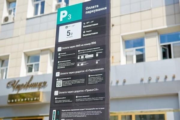 Приложение «Е-парковка» используют около 13 тысяч харьковчан