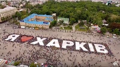 Флешмоб «Я люблю Харків»