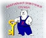 «ЗамокСервис» - Ремонт и Открытие замков