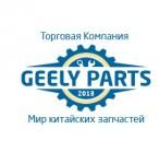 Джили Партс интернет-магазин