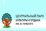 Центральный парк культуры и отдыха имени Горького