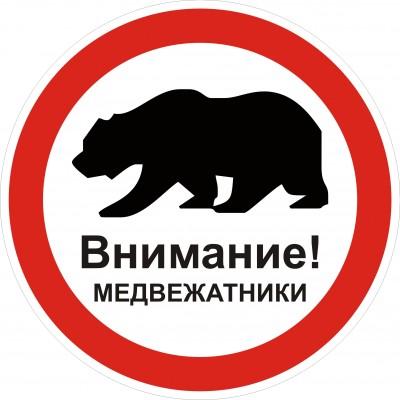 Медвежатники Lockmaster