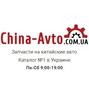 Чина Авто интернет-магазин