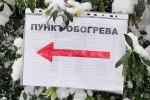 В Харькове работают стационарные пункты обогрева: адреса