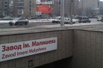 Один из выходов ст. м. «Завод им. Малышева» закрыли до конца зимы