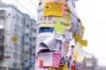 В Харькове будут бороться с несанкционированной расклейкой объявлений