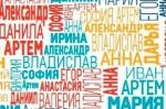 Луис и Глория: какие имена давали новорожденным в Харькове в 2019 году