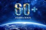Харьков присоединится к акции «Час Земли»