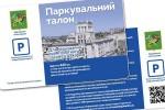 В Харькове введут месячный безлимит на парковку