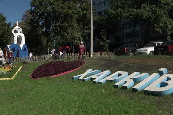 В одном из харьковских дворов установили мини-копии достопримечательностей города