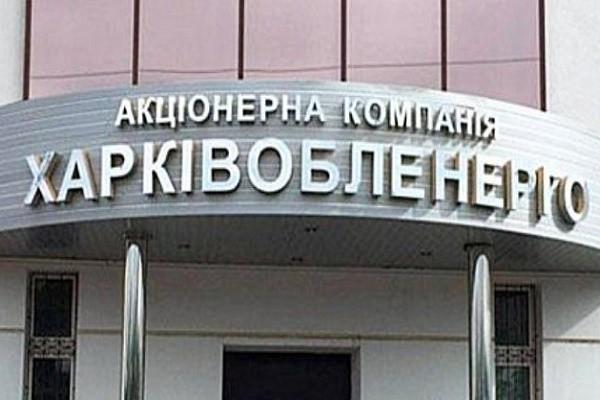 «Харьковоблэнерго» предложил потребителям перезаключить договоры