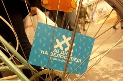 В Харькове пройдет международная акция «30 дней на велосипеде»