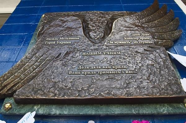 На здании харьковской школы установили мемориальную доску в память о бывших учениках