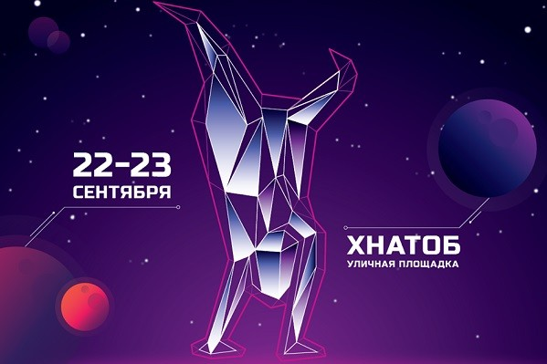 Возле ХНАТОБа состоится Фестиваль брейк-данса: программа