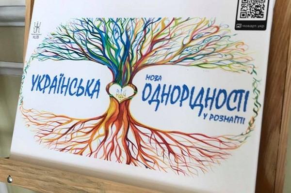 В Харькове открыли выставку «МовАрт: мистецтво ствердження мови»