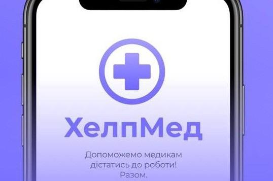 Харьковские программисты создали сервис для помощи медикам