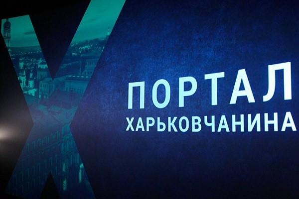 В Харькове заработала онлайн-платформа «Портал харьковчанина»