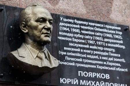 В «Уникорте» открыли бюст харьковскому волейболисту Юрию Пояркову