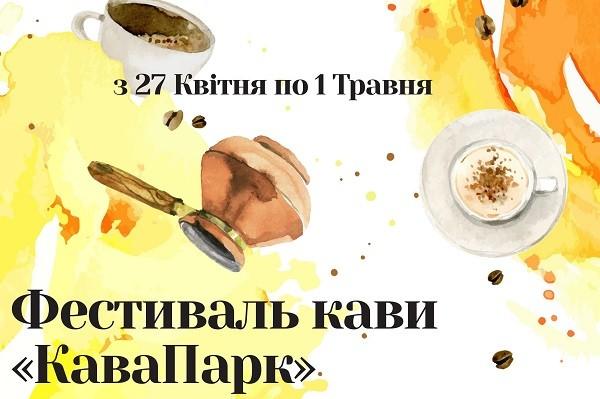 В парке Горького пройдет 5-дневный фестиваль кофе