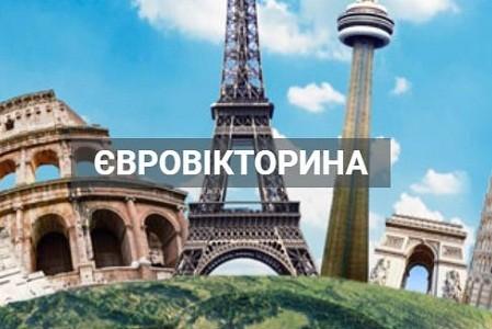 Харьковчан приглашают принять участие в Евровикторине