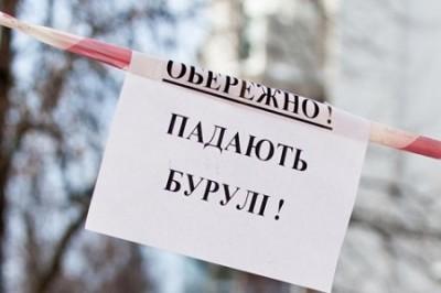 Харьковчан просят быть осторожными и обходить опасные участки