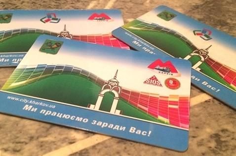 Харьковчанам предлагают сдать старые карты метро на утилизацию