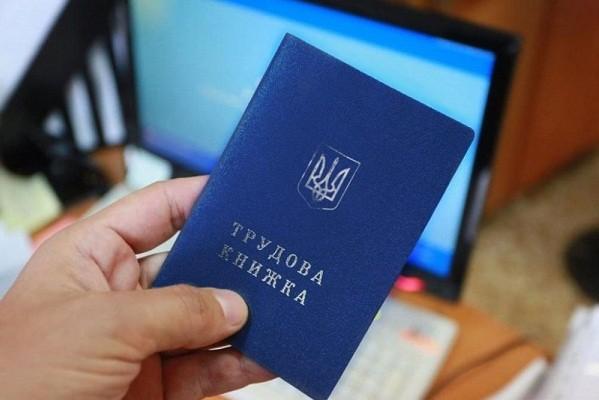 Харьковчане смогут проверить информацию о страховом стаже онлайн