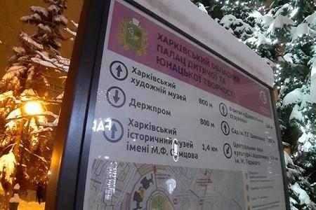 В Харькове установили первые туристические табло