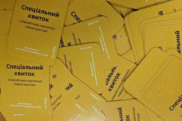 Работникам стратегических предприятий Харькова могут выдать спецпропуска на проезд