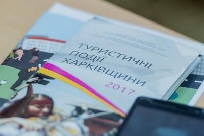 Для харьковских школьников будут проводить туристические экскурсии