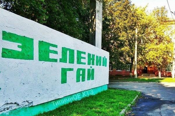Харьковчане просят мэрию реконструировать парк «Зеленый Гай»