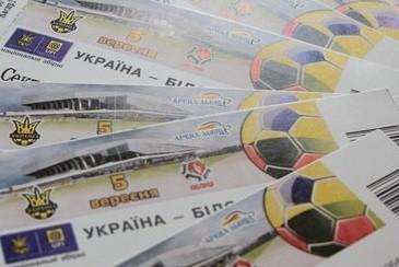 На «Металлисте» сыграют сборные Украины и Чехии: где приобрести билеты