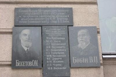 В Харькове увековечат память выдающихся горожан