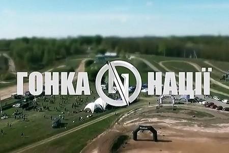 В Журавлевском гидропарке пройдет «Гонка нации»